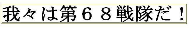 68themblem.jpg